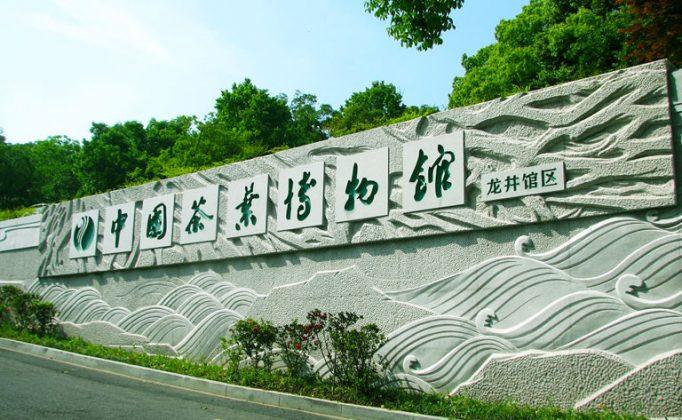 Museu do Chá de Hangzhou