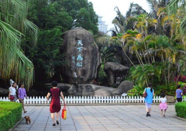Parque Xiamen
